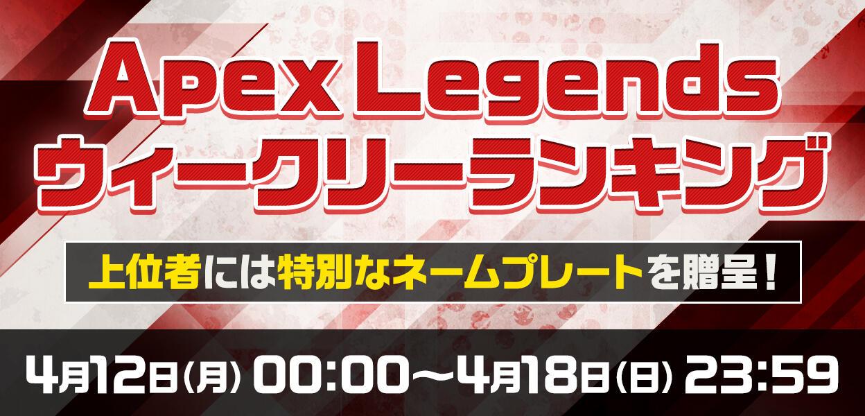 ランキング Apex Apex Legendsゲーム実況YouTuber人気ランキングトップ12